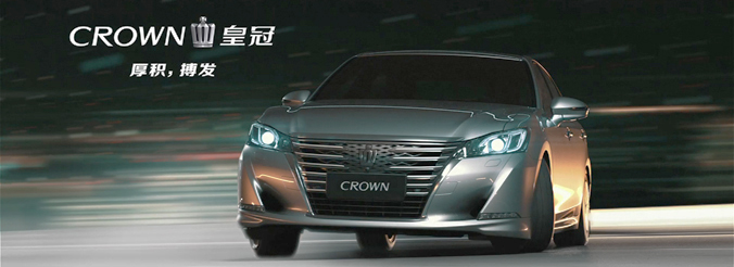 150202_Toyota_Crown_30s_online_thumb